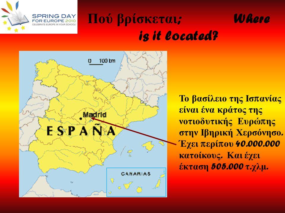 Το βασίλειο της Ισ π ανίας είναι ένα κράτος της νοτιοδυτικής Ευρώ π ης στην Ιβηρική Χερσόνησο. Έχει π ερί π ου 40.000.000 κατοίκους. Και έχει έκταση 5