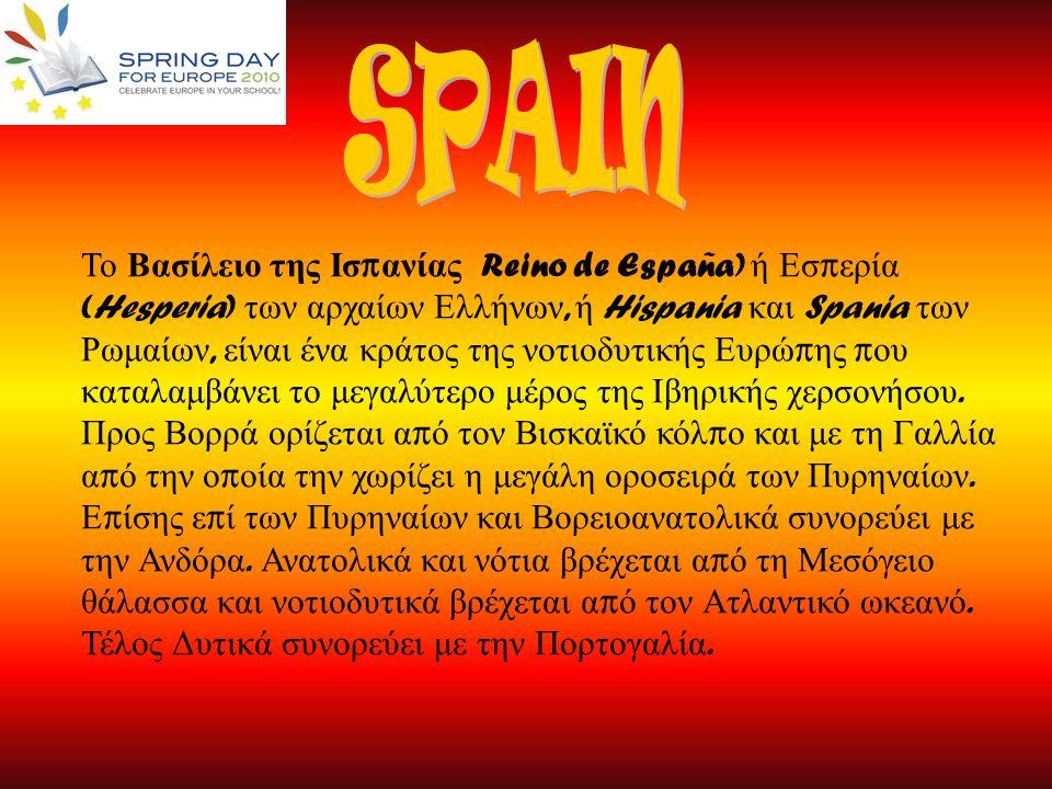 Το Βασίλειο της Ισ π ανίας Reino de España) ή Εσ π ερία (Hesperia) των αρχαίων Ελλήνων, ή Hispania και Spania των Ρωμαίων, είναι ένα κράτος της νοτιοδ