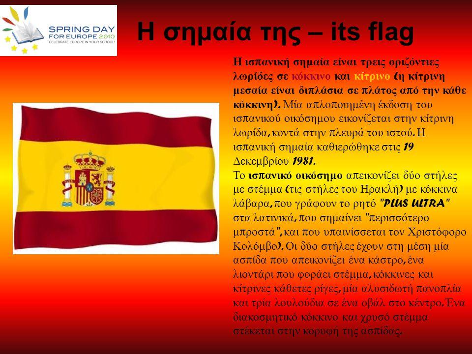 Η σημαία της – its flag Η ισ π ανική σημαία είναι τρεις οριζόντιες λωρίδες σε κόκκινο και κίτρινο ( η κίτρινη μεσαία είναι δι π λάσια σε π λάτος α π ό