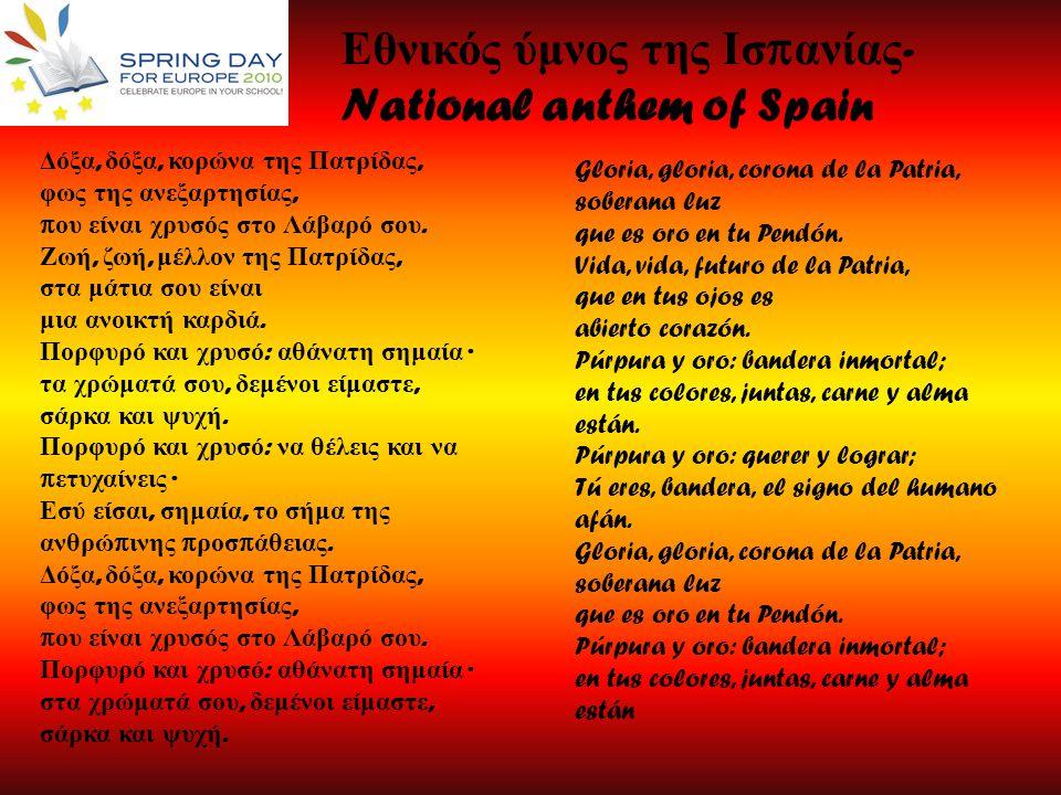 Εθνικός ύμνος της Ισ π ανίας - National anthem of Spain Δόξα, δόξα, κορώνα της Πατρίδας, φως της ανεξαρτησίας, π ου είναι χρυσός στο Λάβαρό σου. Ζωή,