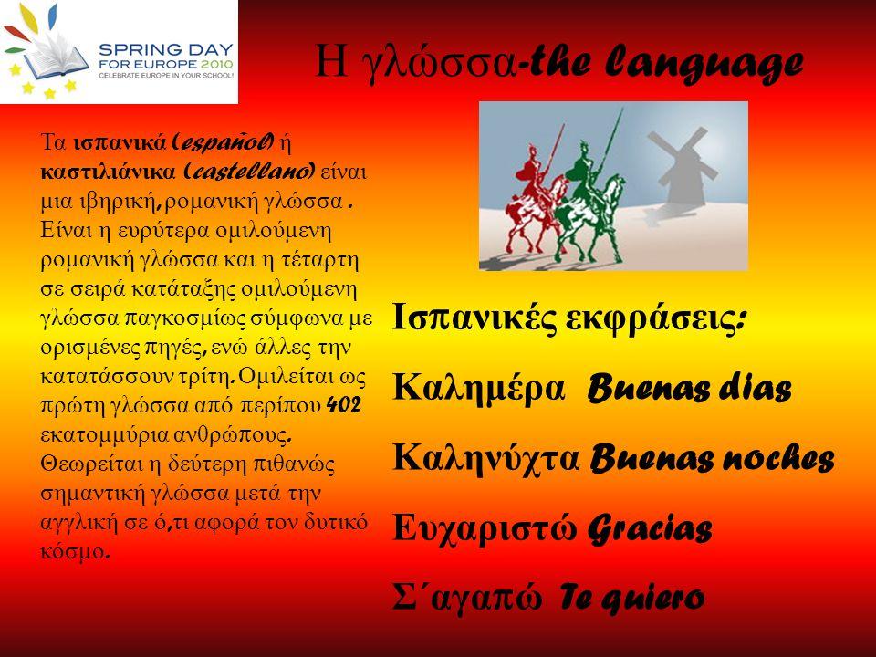 Η γλώσσα -the language Τα ισ π ανικά (español) ή καστιλιάνικα (castellano) είναι μια ιβηρική, ρομανική γλώσσα. Είναι η ευρύτερα ομιλούμενη ρομανική γλ