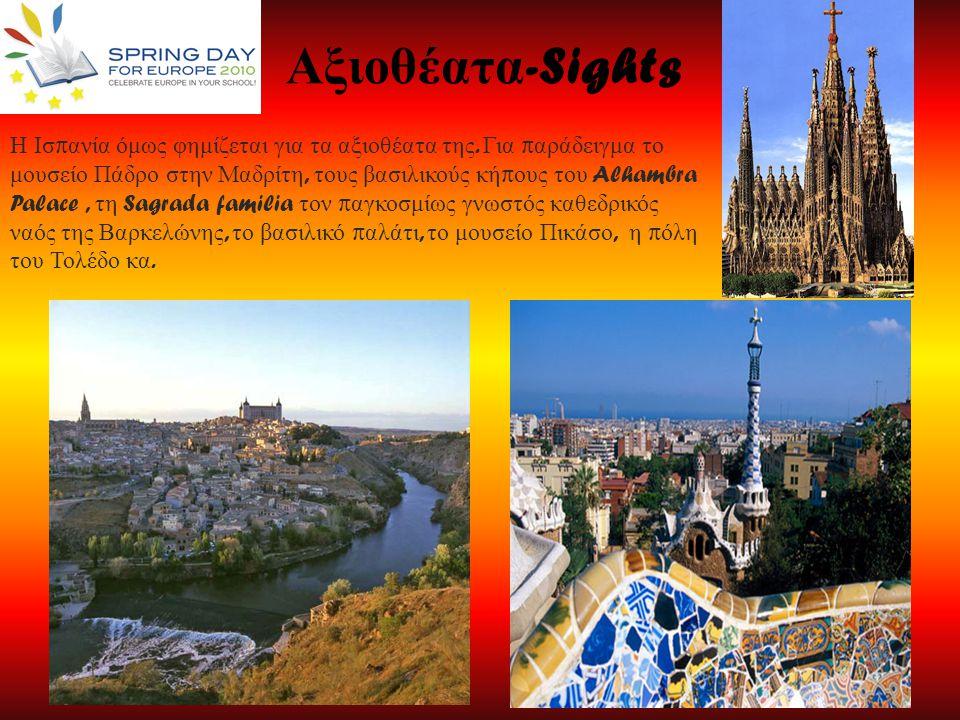 Η Ισ π ανία όμως φημίζεται για τα αξιοθέατα της. Για π αράδειγμα το μουσείο Πάδρο στην Μαδρίτη, τους βασιλικούς κή π ους του Alhambra Palace, τη Sagra