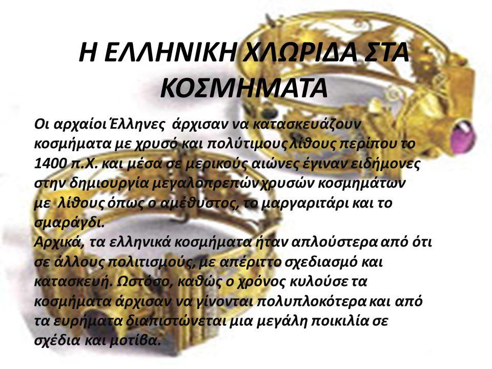 Οι αρχαίοι Έλληνες άρχισαν να κατασκευάζουν κοσμήματα με χρυσό και πολύτιμους λίθους περίπου το 1400 π.Χ. και μέσα σε μερικούς αιώνες έγιναν ειδήμονες