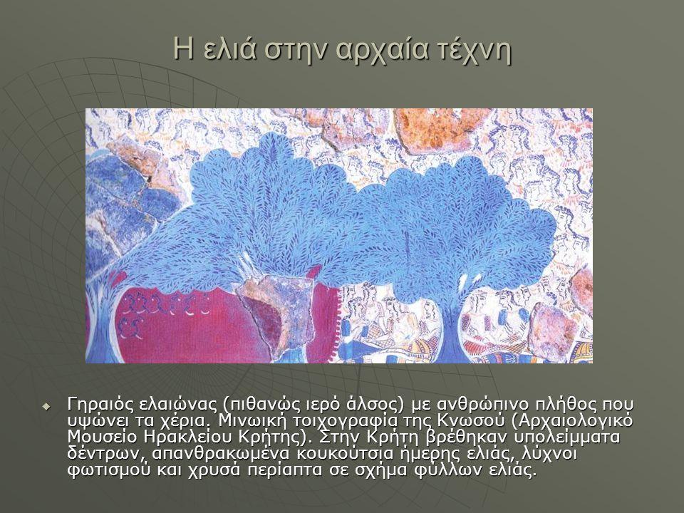 Η ελιά στην αρχαία τέχνη  Γηραιός ελαιώνας (πιθανώς ιερό άλσος) με ανθρώπινο πλήθος που υψώνει τα χέρια. Μινωική τοιχογραφία της Κνωσού (Αρχαιολογικό