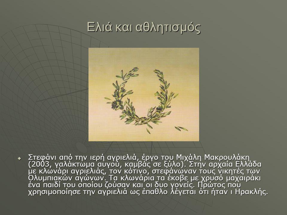 Ελιά και αθλητισμός  Στεφάνι από την ιερή αγριελιά, έργο του Μιχάλη Μακρουλάκη (2003, γαλάκτωμα αυγού, καμβάς σε ξύλο). Στην αρχαία Ελλάδα με κλωνάρι