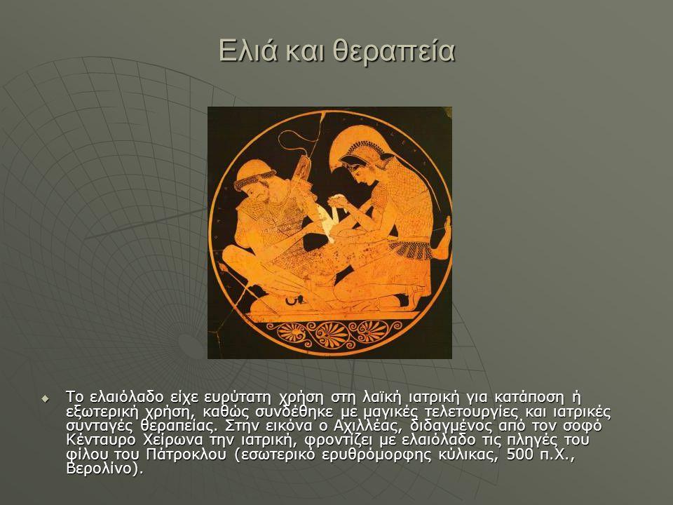 Ελιά και θεραπεία  Το ελαιόλαδο είχε ευρύτατη χρήση στη λαϊκή ιατρική για κατάποση ή εξωτερική χρήση, καθώς συνδέθηκε με μαγικές τελετουργίες και ιατ