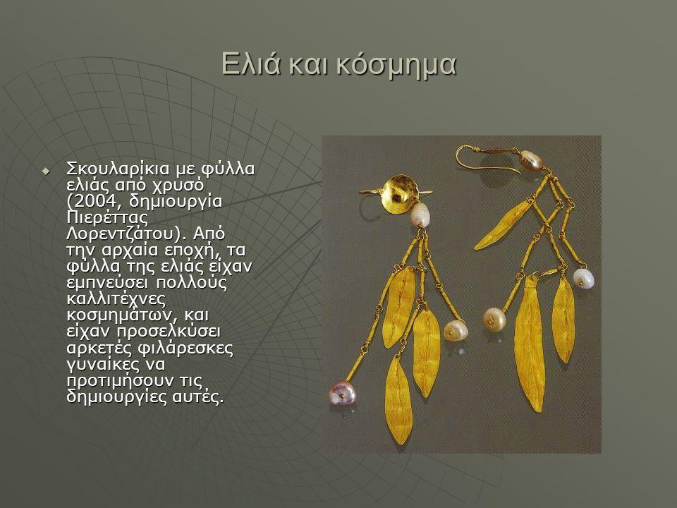 Ελιά και κόσμημα  Σκουλαρίκια με φύλλα ελιάς από χρυσό (2004, δημιουργία Πιερέττας Λορεντζάτου). Από την αρχαία εποχή, τα φύλλα της ελιάς είχαν εμπνε
