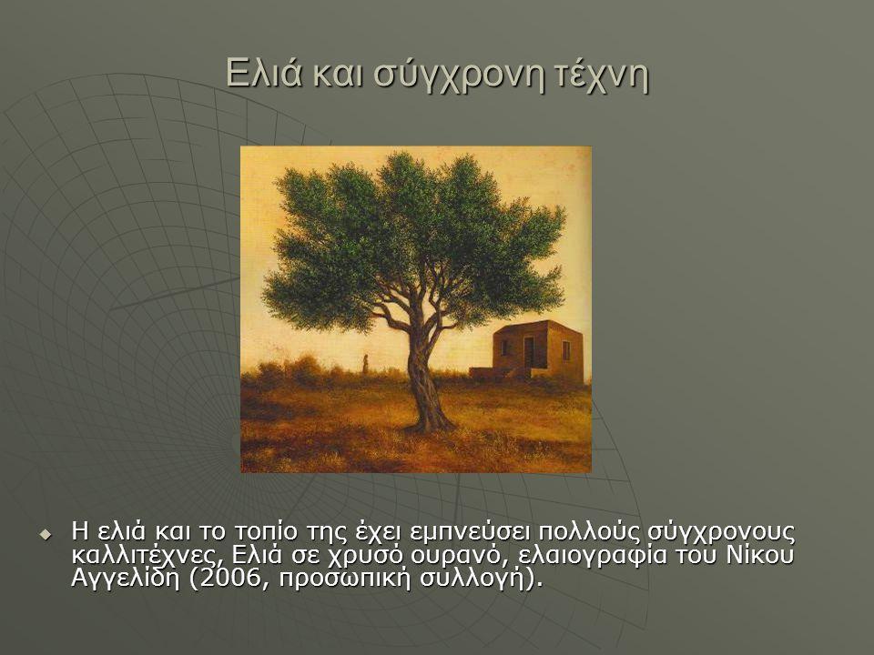 Ελιά και σύγχρονη τέχνη  Η ελιά και το τοπίο της έχει εμπνεύσει πολλούς σύγχρονους καλλιτέχνες, Ελιά σε χρυσό ουρανό, ελαιογραφία του Νίκου Αγγελίδη