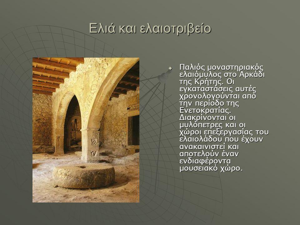 Ελιά και ελαιοτριβείο  Παλιός μοναστηριακός ελαιόμυλος στο Αρκάδι της Κρήτης. Οι εγκαταστάσεις αυτές χρονολογούνται από την περίοδο της Ενετοκρατίας.