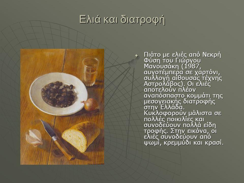 Ελιά και διατροφή  Πιάτο με ελιές από Νεκρή Φύση του Γιώργου Μανουσάκη (1987, αυγοτέμπερα σε χαρτόνι, συλλογή αίθουσας τέχνης Αστρολάβος). Οι ελιές α