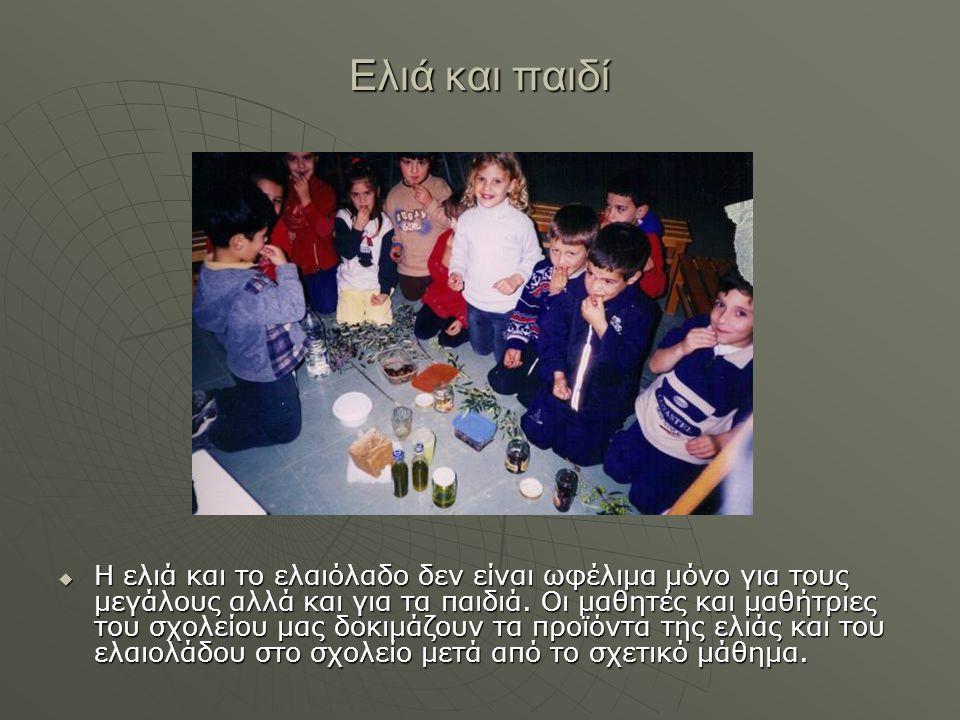 Ελιά και παιδί  Η ελιά και το ελαιόλαδο δεν είναι ωφέλιμα μόνο για τους μεγάλους αλλά και για τα παιδιά. Οι μαθητές και μαθήτριες του σχολείου μας δο