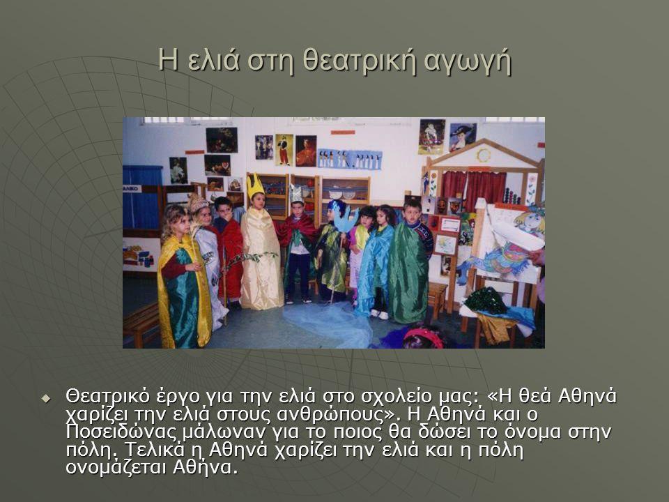 Η ελιά στη θεατρική αγωγή  Θεατρικό έργο για την ελιά στο σχολείο μας: «Η θεά Αθηνά χαρίζει την ελιά στους ανθρώπους». Η Αθηνά και ο Ποσειδώνας μάλων