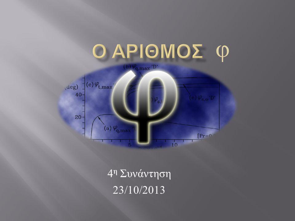 Η χρυσή τομή ( φ ) ορίζεται ως το πηλίκο των θετικών αριθμών α / β όταν ισχύει ότι είναι ίσο με : ( α + β )/ α  Η χρυσή τομή έχει αριθμητική τιμή περίπου 1,618…  Η χρυσή τομή συμβολίζεται με το γράμμα φ προς τιμήν του Φειδία, του γνωστότερου ίσως γλύπτη της ελληνικής αρχαιότητας, και του σημαντικότερου της κλασικής περιόδου.