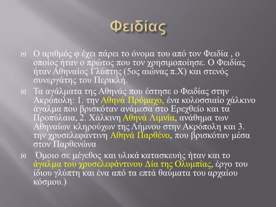 Λιμνία Αθηνά Χρυσελεφάντινη Αθηνά Παρθένος Κεφαλή της Αθηνάς Προμάχου