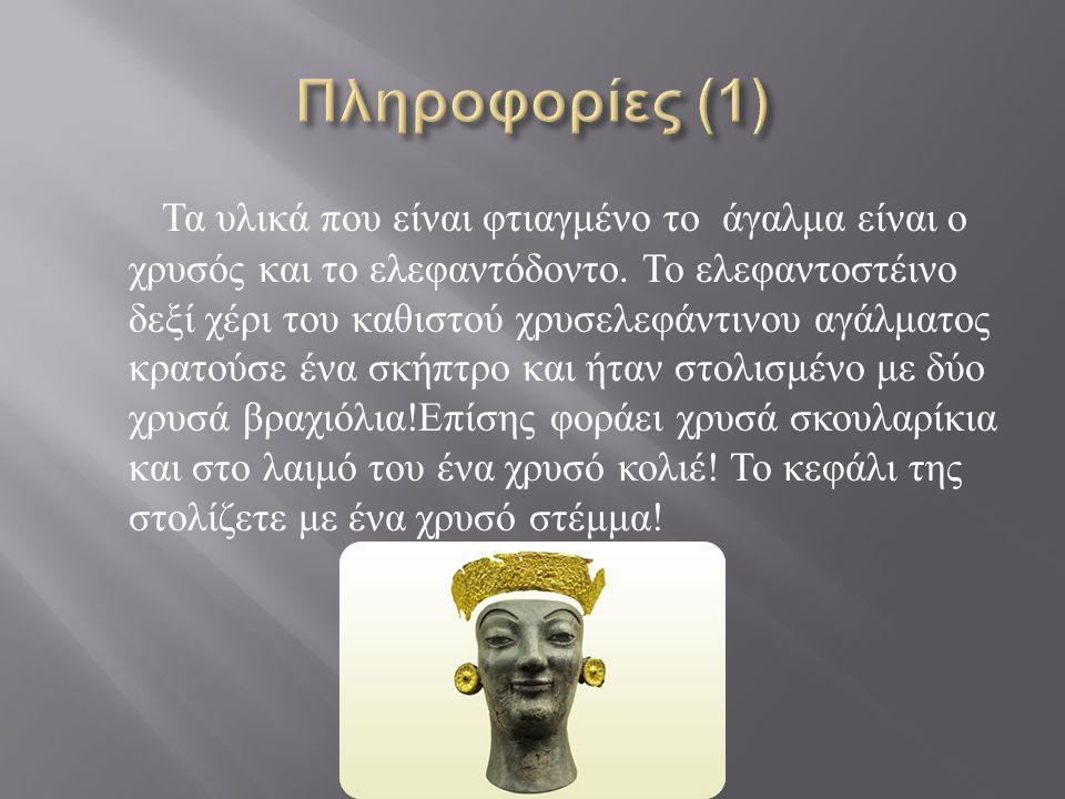 Τα υλικά που είναι φτιαγμένο το άγαλμα είναι ο χρυσός και το ελεφαντόδοντο. Το ελεφαντοστέινο δεξί χέρι του καθιστού χρυσελεφάντινου αγάλματος κρατούσ