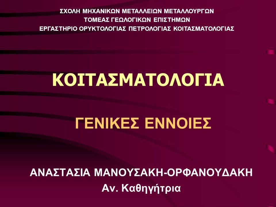 Α.Ορφανουδάκη, Κοιτασματολογία_Γενικές Έννοιες Σχ.