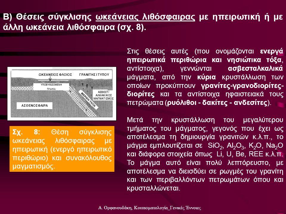 Α. Ορφανουδάκη, Κοιτασματολογία_Γενικές Έννοιες Β) Θέσεις σύγκλισης ωκεάνειας λιθόσφαιρας με ηπειρωτική ή με άλλη ωκεάνεια λιθόσφαιρα (σχ. 8). Στις θέ