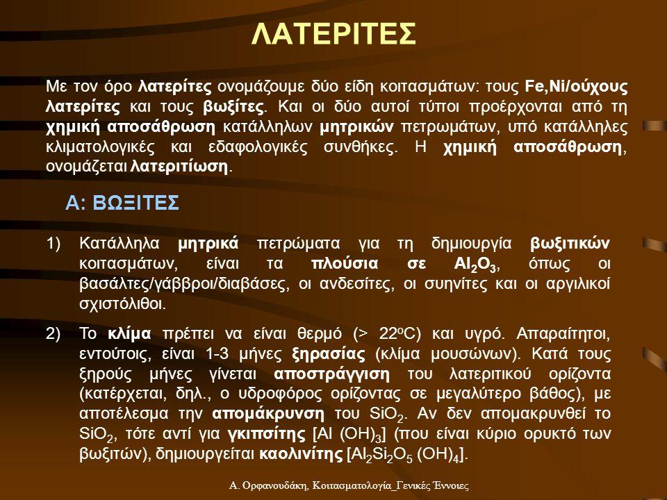 Α. Ορφανουδάκη, Κοιτασματολογία_Γενικές Έννοιες ΛΑΤΕΡΙΤΕΣ Με τον όρο λατερίτες ονομάζουμε δύο είδη κοιτασμάτων: τους Fe,Ni/ούχους λατερίτες και τους β
