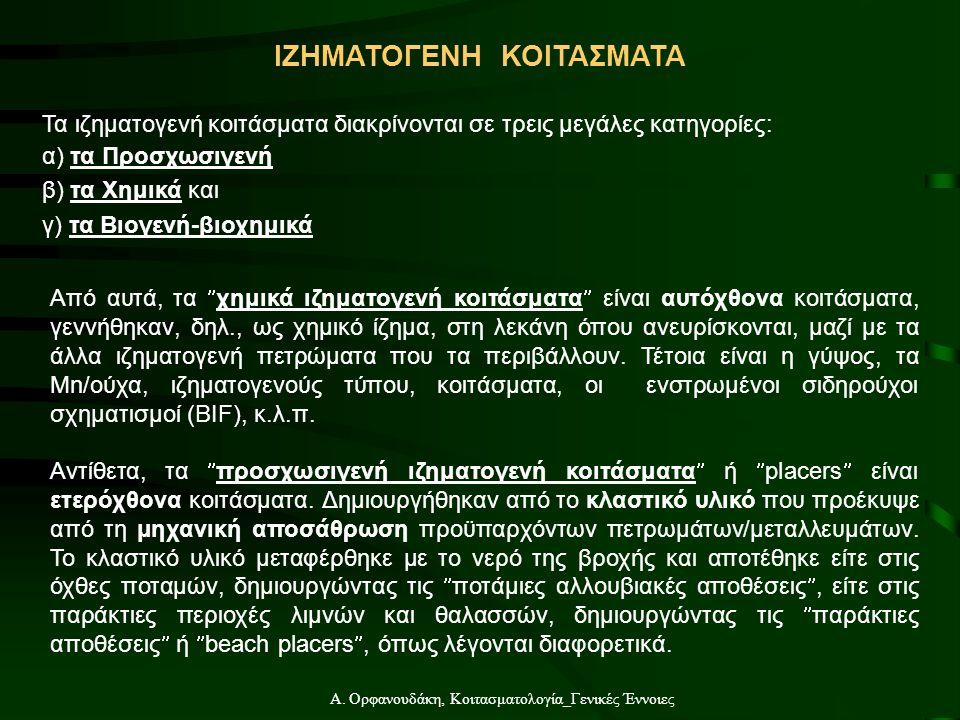 Α. Ορφανουδάκη, Κοιτασματολογία_Γενικές Έννοιες ΙΖΗΜΑΤΟΓΕΝΗ ΚΟΙΤΑΣΜΑΤΑ Τα ιζηματογενή κοιτάσματα διακρίνονται σε τρεις μεγάλες κατηγορίες: α) τα Προσχ