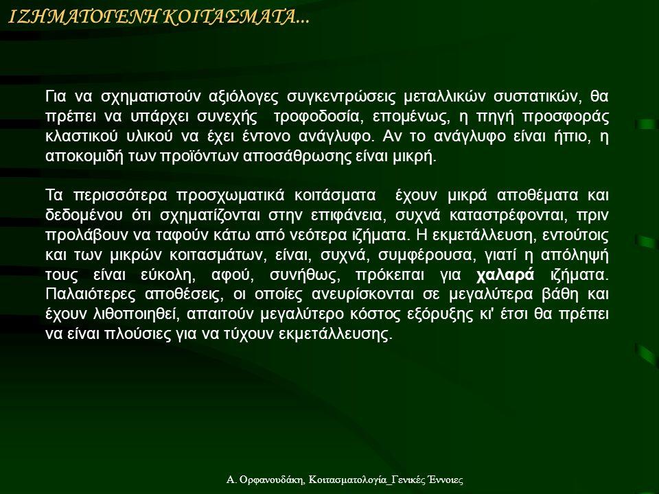 Α. Ορφανουδάκη, Κοιτασματολογία_Γενικές Έννοιες Για να σχηματιστούν αξιόλογες συγκεντρώσεις μεταλλικών συστατικών, θα πρέπει να υπάρχει συνεχής τροφοδ