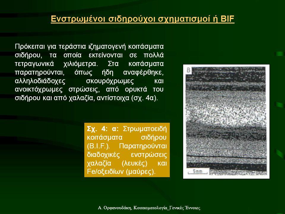 Α. Ορφανουδάκη, Κοιτασματολογία_Γενικές Έννοιες Πρόκειται για τεράστια ιζηματογενή κοιτάσματα σιδήρου, τα οποία εκτείνονται σε πολλά τετραγωνικά χιλιό