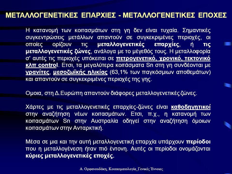 Α. Ορφανουδάκη, Κοιτασματολογία_Γενικές Έννοιες METAΛΛΟΓΕΝΕΤΙΚΕΣ ΕΠΑΡΧΙΕΣ - ΜΕΤΑΛΛΟΓΕΝΕΤΙΚΕΣ ΕΠΟΧΕΣ Η κατανομή των κοιτασμάτων στη γη δεν είναι τυχαία