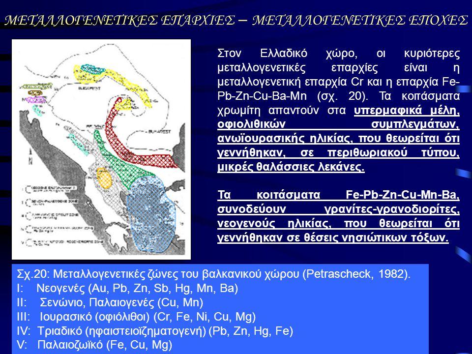 Α. Ορφανουδάκη, Κοιτασματολογία_Γενικές Έννοιες Στον Eλλαδικό χώρο, οι κυριότερες μεταλλογενετικές επαρχίες είναι η μεταλλογενετική επαρχία Cr και η ε