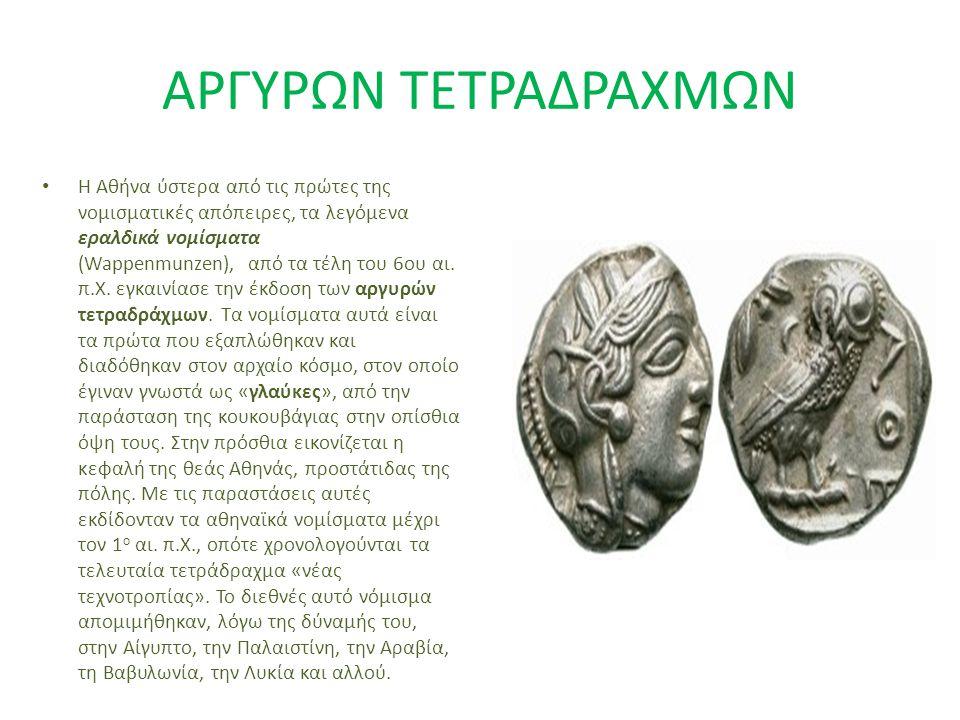 Η Αθήνα ύστερα από τις πρώτες της νομισματικές απόπειρες, τα λεγόμενα εραλδικά νομίσματα (Wappenmunzen), από τα τέλη του 6ου αι. π.Χ. εγκαινίασε την έ
