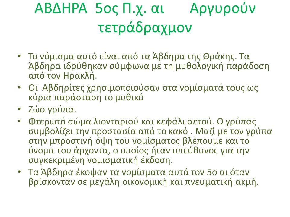 ΑΒΔΗΡΑ 5ος Π.χ. αι Αργυρούν τετράδραχμον Το νόμισμα αυτό είναι από τα Άβδηρα της Θράκης. Τα Άβδηρα ιδρύθηκαν σύμφωνα με τη μυθολογική παράδοση από τον