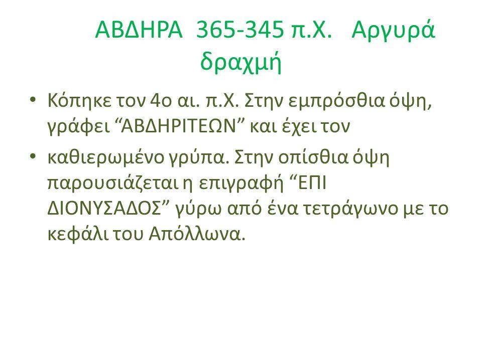 """ΑΒΔΗΡΑ 365-345 π.Χ. Αργυρά δραχμή Κόπηκε τον 4ο αι. π.Χ. Στην εμπρόσθια όψη, γράφει """"ΑΒΔΗΡΙΤΕΩΝ"""" και έχει τον καθιερωμένο γρύπα. Στην οπίσθια όψη παρο"""