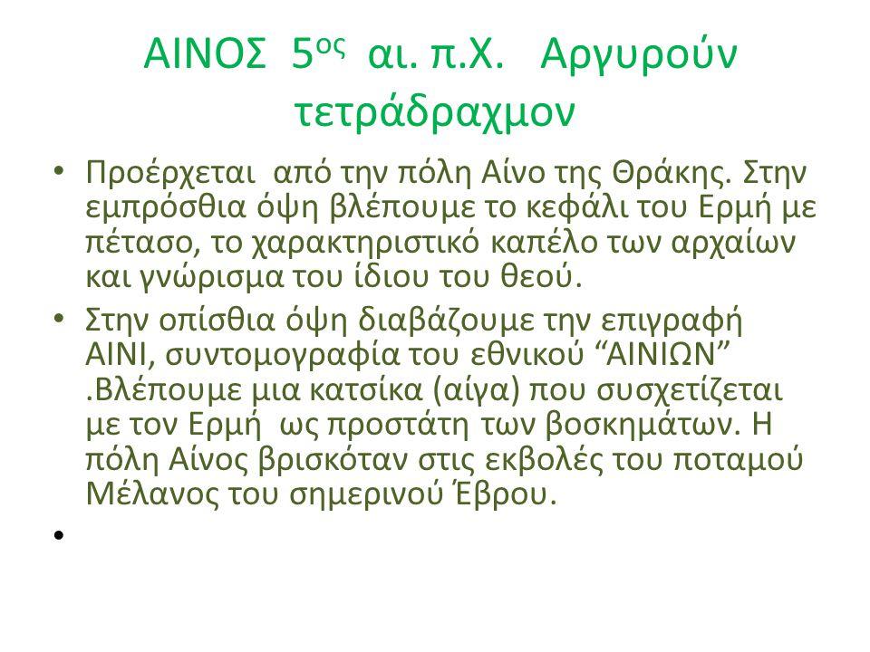 ΑΙΝΟΣ 5 ος αι. π.Χ. Αργυρούν τετράδραχμον Προέρχεται από την πόλη Αίνο της Θράκης. Στην εμπρόσθια όψη βλέπουμε το κεφάλι του Ερμή με πέτασο, το χαρακτ