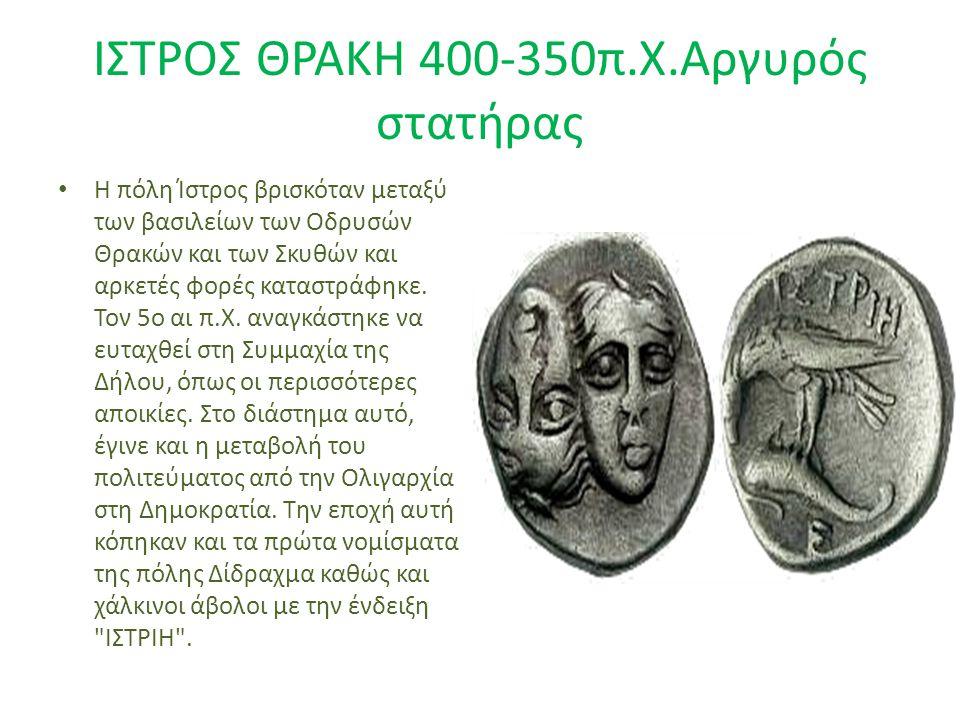 ΙΣΤΡΟΣ ΘΡΑΚΗ 400-350π.Χ.Αργυρός στατήρας Η πόλη Ίστρος βρισκόταν μεταξύ των βασιλείων των Οδρυσών Θρακών και των Σκυθών και αρκετές φορές καταστράφηκε