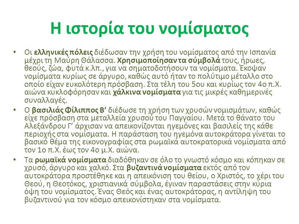 Η ιστορία του νομίσματος Οι ελληνικές πόλεις διέδωσαν την χρήση του νομίσματος από την Ισπανία μέχρι τη Μαύρη Θάλασσα. Χρησιμοποίησαν τα σύμβολά τους,