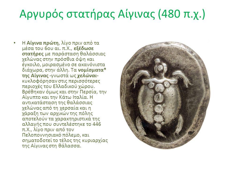 Αργυρός στατήρας Αίγινας (480 π.χ.) Η Αίγινα πρώτη, λίγο πριν από τα μέσα του 6ου αι. π.Χ., εξέδωσε στατήρες με παράσταση θαλάσσιας χελώνας στην πρόσθ