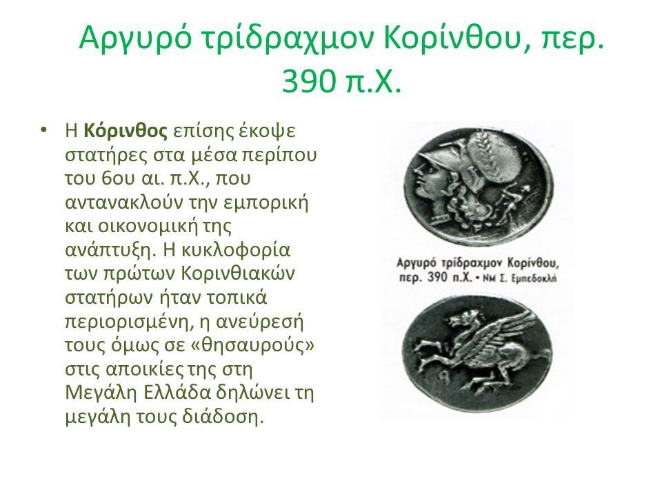 Αργυρό τρίδραχμον Κορίνθου, περ. 390 π.Χ. Η Κόρινθος επίσης έκοψε στατήρες στα μέσα περίπου του 6ου αι. π.Χ., που αντανακλούν την εμπορική και οικονομ
