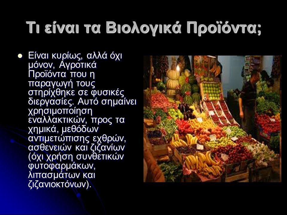 Τι είναι τα Βιολογικά Προϊόντα; Είναι κυρίως, αλλά όχι μόνον, Αγροτικά Προϊόντα που η παραγωγή τους στηρίχθηκε σε φυσικές διεργασίες. Αυτό σημαίνει χρ