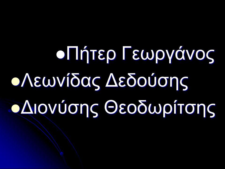 Πήτερ Γεωργάνος Πήτερ Γεωργάνος Λεωνίδας Δεδούσης Λεωνίδας Δεδούσης Διονύσης Θεοδωρίτσης Διονύσης Θεοδωρίτσης