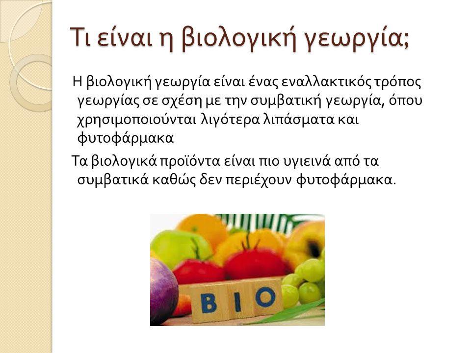 Βιολογικά προϊόντα - Δημητριακά Τα δημητριακά όπως το σιτάρι, η σίκαλη, το κριθάρι, η βρώμη, το ρύζι και άλλα προϊόντα αποτελούν την βάση στην ανθρώπινη διατροφική πυραμίδα και έχουν μεγάλη συνεισφορά στο ευρωπαϊκό διαιτολόγιο.