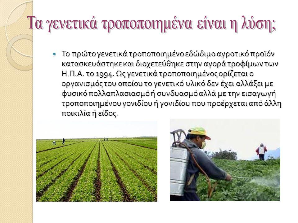 Το πρώτο γενετικά τροποποιημένο εδώδιμο αγροτικό προϊόν κατασκευάστηκε και διοχετεύθηκε στην αγορά τροφίμων των Η. Π. Α. το 1994. Ως γενετικά τροποποι