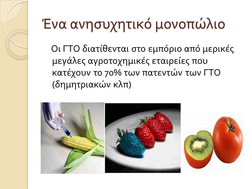 Ένα ανησυχητικό μονοπώλιο Οι ΓΤΟ διατίθενται στο εμπόριο από μερικές μεγάλες αγροτοχημικές εταιρείες που κατέχουν το 70% των πατεντών των ΓΤΟ ( δημητρ