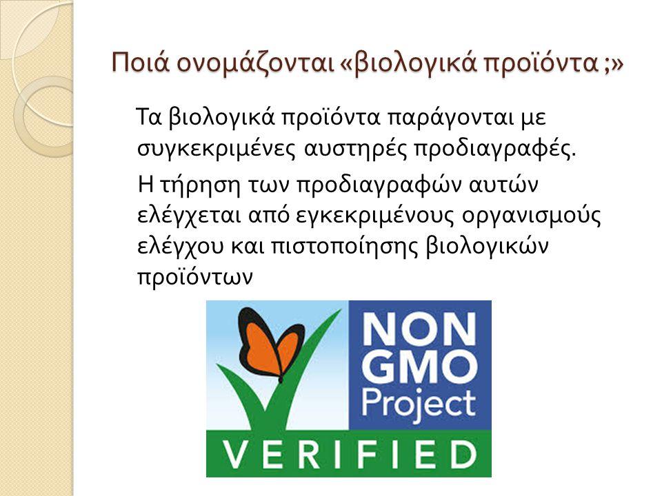 Τα βιολογικά προϊόντα παράγονται με συγκεκριμένες αυστηρές προδιαγραφές. Η τήρηση των προδιαγραφών αυτών ελέγχεται από εγκεκριμένους οργανισμούς ελέγχ