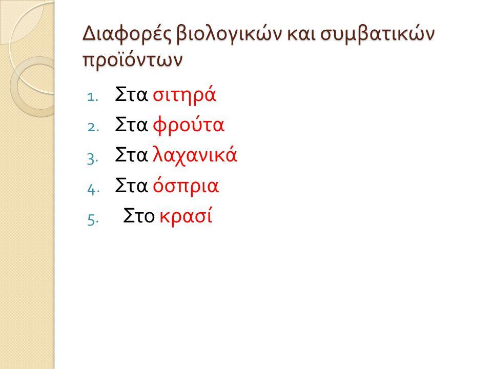 Διαφορές βιολογικών και συμβατικών προϊόντων 1. Στα σιτηρά 2. Στα φρούτα 3. Στα λαχανικά 4. Στα όσπρια 5. Στο κρασί