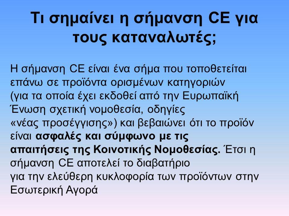 Τι σημαίνει η σήμανση CE για τους καταναλωτές; Η σήμανση CE είναι ένα σήμα που τοποθετείται επάνω σε προϊόντα ορισμένων κατηγοριών (για τα οποία έχει