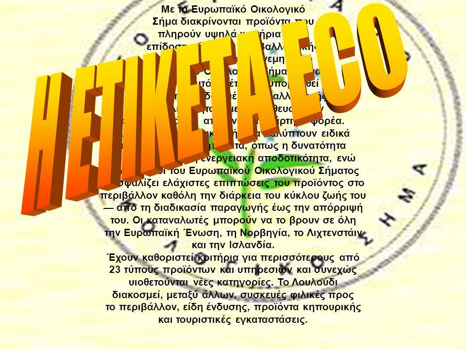 Με το Ευρωπαϊκό Οικολογικό Σήμα διακρίνονται προϊόντα που πληρούν υψηλά κριτήρια τόσο επίδοσης όσο και περιβαλλοντικής ποιότητας. Για να απονεμηθεί το