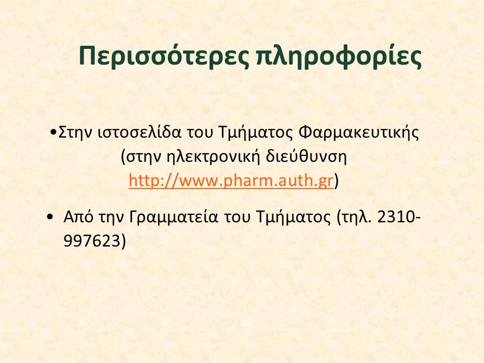 Περισσότερες πληροφορίες Στην ιστοσελίδα του Tμήματος Φαρμακευτικής (στην ηλεκτρονική διεύθυνση http://www.pharm.auth.gr) http://www.pharm.auth.gr Aπό την Γραμματεία του Tμήματος (τηλ.