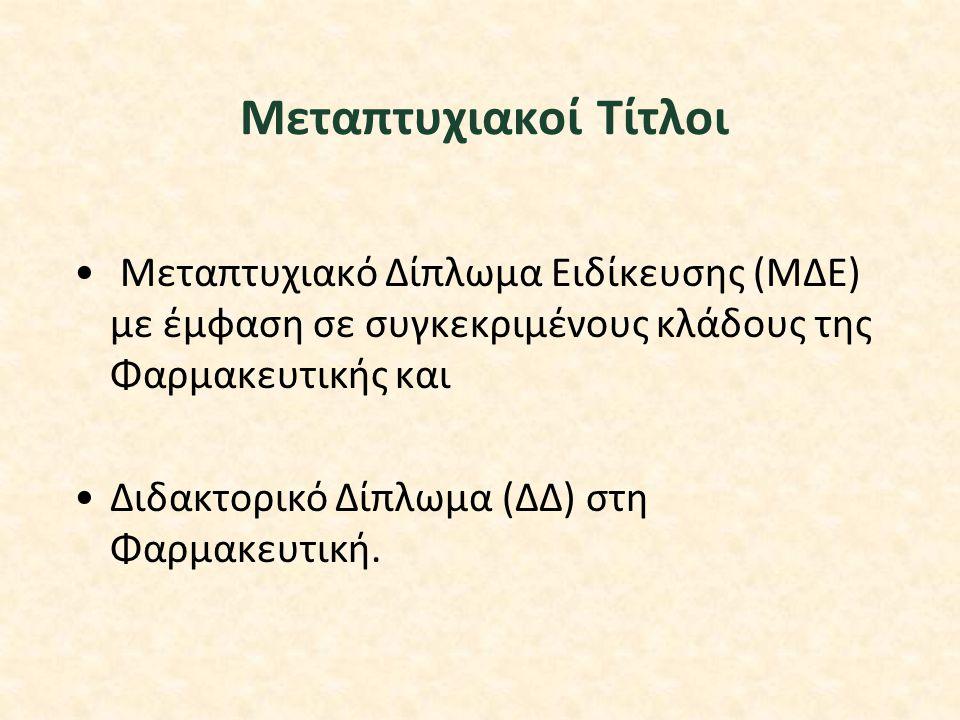 Mεταπτυχιακοί Tίτλοι Μεταπτυχιακό Δίπλωμα Ειδίκευσης (ΜΔΕ) με έμφαση σε συγκεκριμένους κλάδους της Φαρμακευτικής και Διδακτορικό Δίπλωμα (ΔΔ) στη Φαρμακευτική.