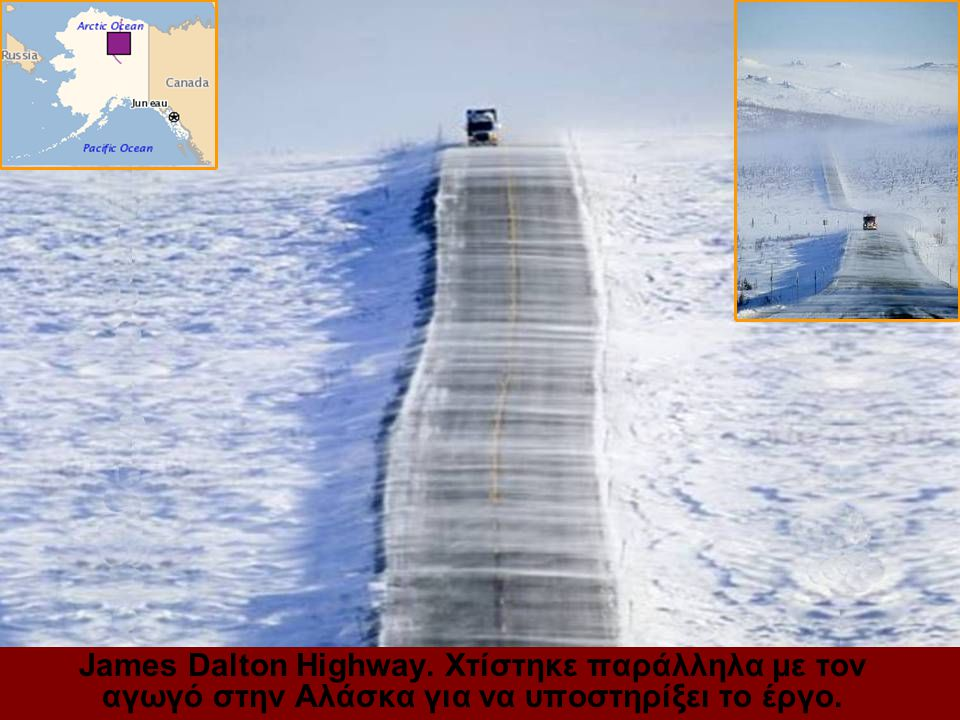 James Dalton Highway. Χτίστηκε παράλληλα με τον αγωγό στην Αλάσκα για να υποστηρίξει το έργο.