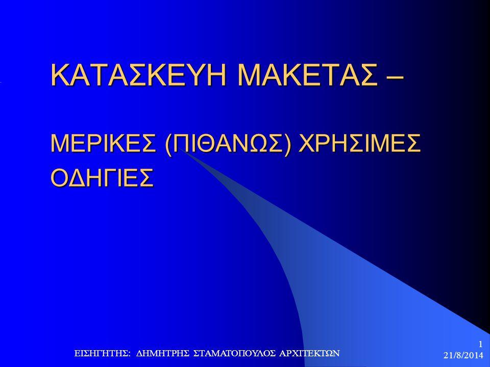 21/8/2014 ΕΙΣΗΓΗΤΗΣ: ΔΗΜΗΤΡΗΣ ΣΤΑΜΑΤΟΠΟΥΛΟΣ ΑΡΧΙΤΕΚΤΩΝ 2 Εισαγωγή Xρήσιμες (κατά την γνώμη) μου οδηγίες για την κατασκευη μακέτας, χρησιμοποιώντας ως βασικά υλικά χαρτόνια και μπάλσα.