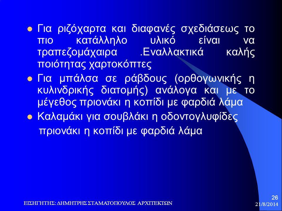 21/8/2014 ΕΙΣΗΓΗΤΗΣ: ΔΗΜΗΤΡΗΣ ΣΤΑΜΑΤΟΠΟΥΛΟΣ ΑΡΧΙΤΕΚΤΩΝ 26 Για ριζόχαρτα και διαφανές σχεδιάσεως το πιο κατάλληλο υλικό είναι να τραπεζομάχαιρα.Εναλλακ