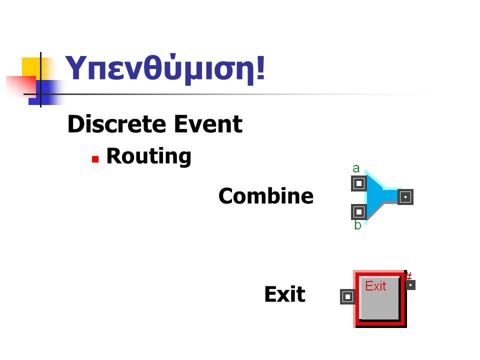 Υπενθύμιση! Discrete Event Routing Combine Exit